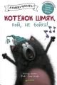 Котенок Шмяк, пой, не бойся!  Крупный шрифт и простые фразы